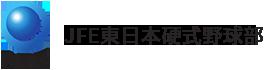 JFE東日本硬式野球部